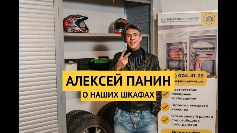 Алексей Панин наш звездный клиент