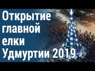 Открытие ёлки и ледового городка на Центральной площади в Ижевске