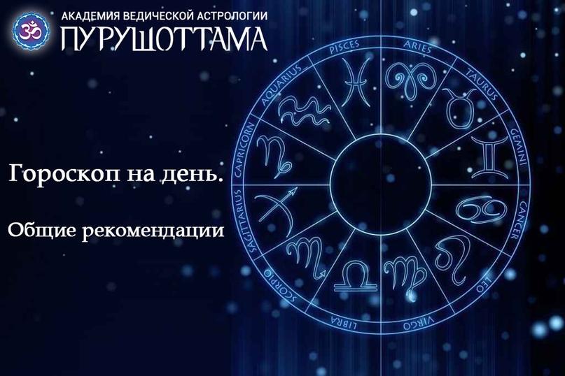 Гороскоп на 22.10. - Четверг