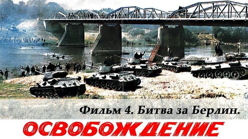 Освобождение Фильм 4 й Битва за Берлин 4К военный реж Юрий Озеров 1971 г