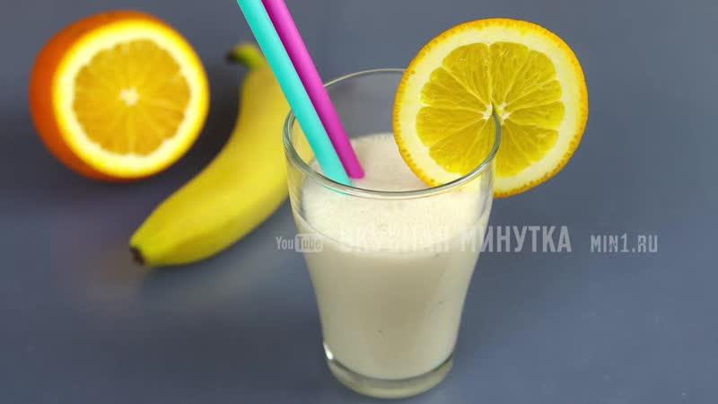 Молочный коктейль с апельсиновым соком и бананом