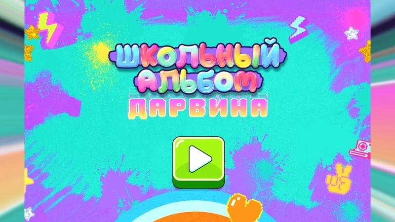 Удивительный мир Гамбола Школьный альбом Дарвина - Gameplay Walkthrough Part 1