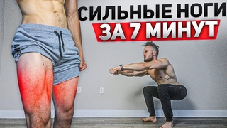 Сильные и Рельефные НОГИ ДОМА за 7 Минут