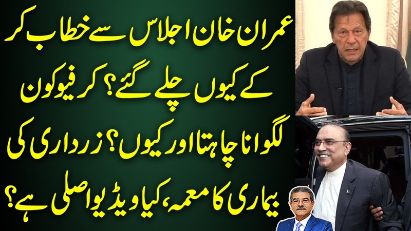 Why PM Imran Khan gone Offline after addressing to parliamentary leaders Sami Ibrahim