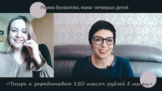 Из домохозяйки - к высокому доходу   Римма Бухвалова о результатах в работе с Евгенией Макарочкиной