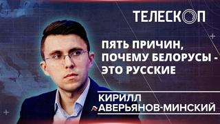 Кирилл Аверьянов-Минский: пять причин, почему белорусы - это русские