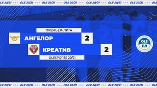 XIV сезон OLE. Ангелор - Креатив