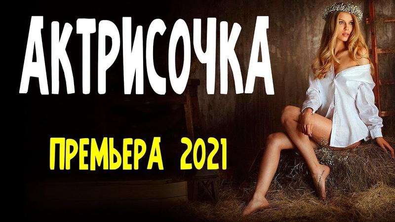Развод и девичья фамилия АКТРИСОЧКА Русские мелодрамы 2021 новинки HD 1080P