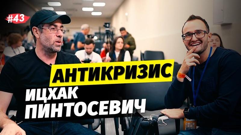Ицхак Пинтосевич Пессимисты оплачивают идеи оптимистов Большое интервью