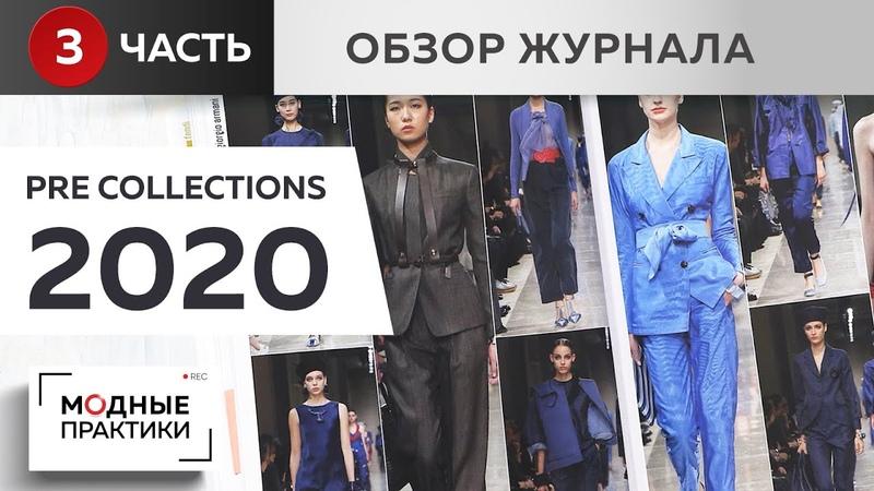 Тенденции в моде 2020 Коллекции Georgio Armani Max Mara и других Обзор журнала Pre Collection