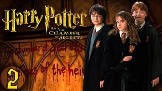 ВРАГИ НАСЛЕДНИКА ТРЕПЕЩИТЕ! Гарри Поттер и тайная комната Прохождение #2