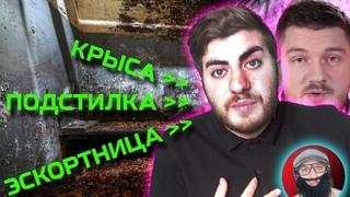 РОМА МЕХАНИК - ТУЗ В КОЛОДЕ СТАСА