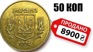 📌 НЕ ТРАТЬТЕ 50 коп 1992 года. Отложите дорогие. 8900 грн за монету! 2.1БАм