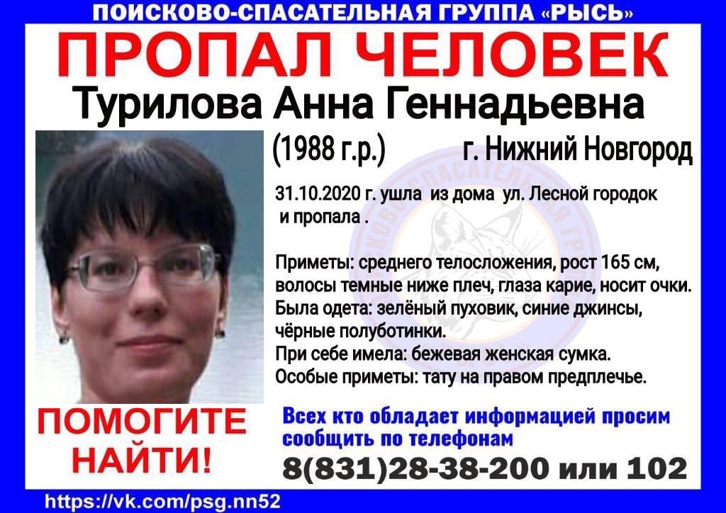Турилова Анна Геннадьевна, 1988 г.р., г. Нижний Новгород