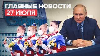 Новости дня — 27 июля: инфляция в России, победы российских спортсменов на ОИ-2020