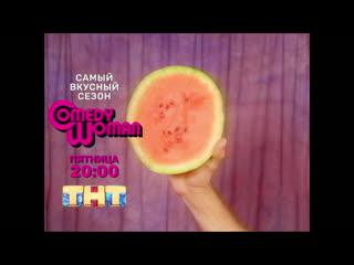 """Премьера! """"comedy woman"""" в пятницу 2000 варнава"""