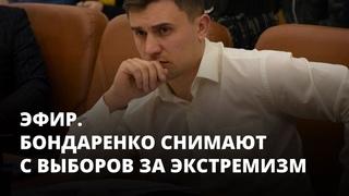 Бондаренко снимают с выборов за экстремизм. Эфир