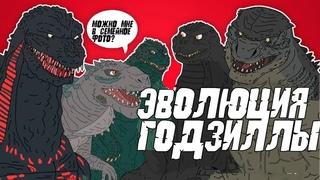 Эволюция Годзиллы (1954-2019) - Анимация