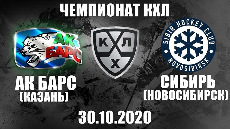 АК БАРС СИБИРЬ 30 10 2020 ЧЕМПИОНАТ КХЛ KHL В NHL 20 ОБЗОР МАТЧА