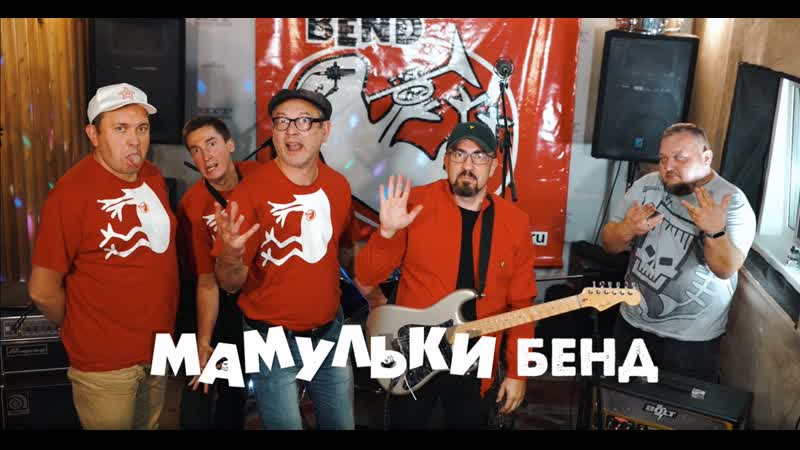 Звук жив Мамульки Бенд Почему не стоит заниматься музыкой