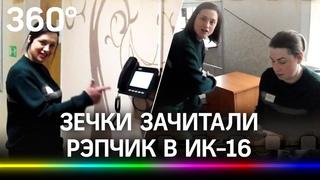 Держать мобильник западло и не по масти. Правильный рэп из женской колонии ИК-16 на Урале