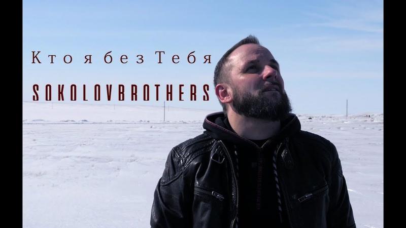 SokolovBrothers Кто я без Тебя