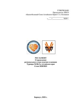 РЕГЛАМЕНТ Турнира МЛБЛ в Алтайском крае Сезон 2020/2021