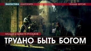 ТРУДНО БЫТЬ БОГОМ - полная версия - (Аркадий и Борис СТРУГАЦКИЕ) #аудиокнига #фантастика