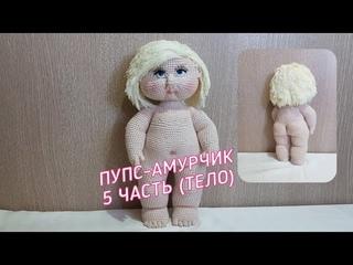 Пупс, амурчик, кукла, ангел, купидон крючком (5 часть: тело)