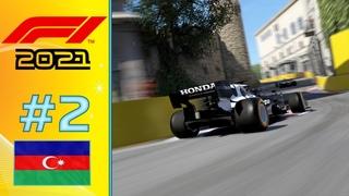 F1 2021: ЭТАП 02. АЗЕРБАЙДЖАН. 100% ДИСТАНЦИИ.