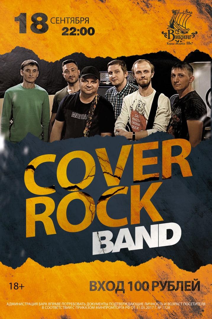 Афиша Омск 18.09. Cover Rock в ВИКИНГе!
