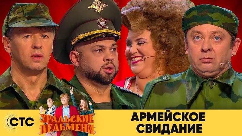 Армейское свидание Уральские пельмени 2020
