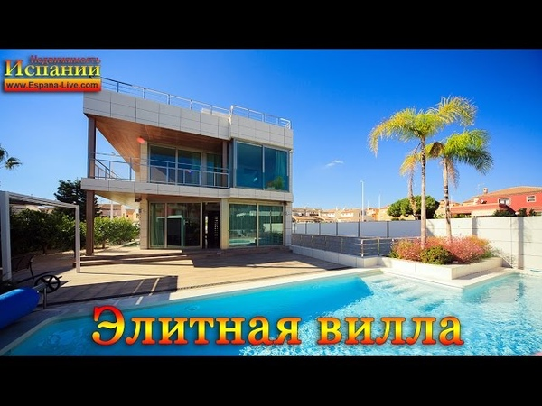 Новая Элитная вилла в Испании эксклюзивная недвижимость Испании у моря в стиле ХайТек