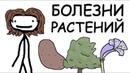 БОЛЕЗНИ РАСТЕНИЙ АКАДЕМИЯ СЭМА О'НЭЛЛА РУССКИЙ ДУБЛЯЖ