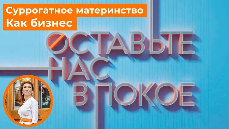 Оставьте нас в покое 4 выпуск, телеканал Царьград