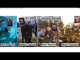 Пленные российские солдаты танкисты август 2014 г