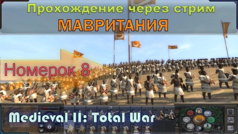 Прохождение Мавритания Medieval II Total War %Своя экономика% см описание Godlike