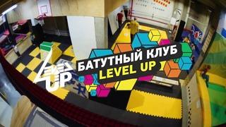Батутный лагерь LvL Up. 1 смена 2019