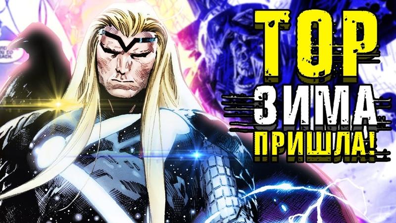 Тор Вестник Галактуса Чёрная Зима Финал Marvel Comics