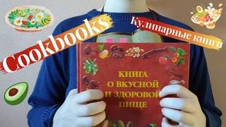 📙 АСМР 90 кулинарных книг за 13 минут 📙 | ASMR 90 cookbooks in 13 minutes (tapping, no talking)