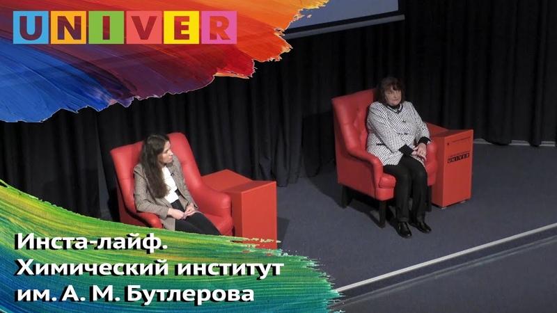 Инста лайф. Химический институт им. А.М. Бутлерова