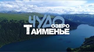 Чудо озеро Тайменье