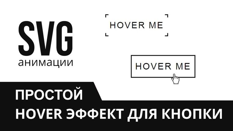 Создание красивого hover эффекта используя SVG анимацию