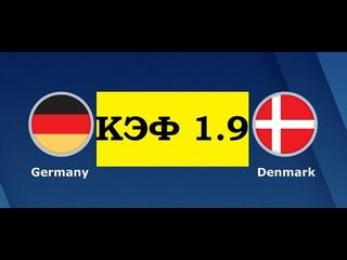 прогноз матча Германия - Дания товарищеский матч  года обзор матча. Germany - Denmark