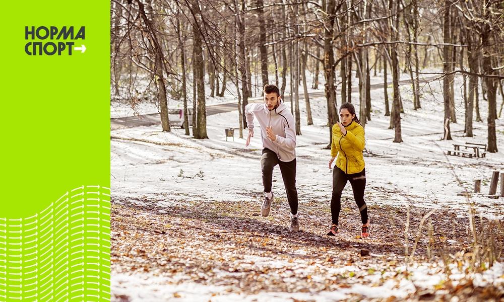 Мороз и холод не повод отказываться от пробежек