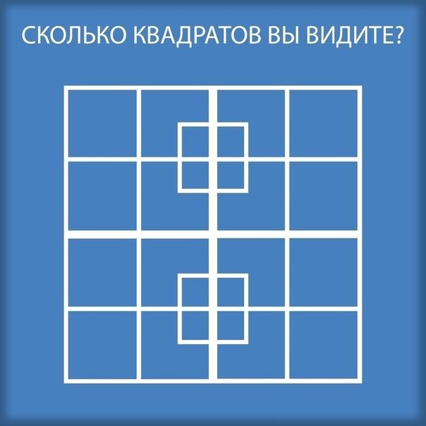 полбы тест сколько вы видите квадратов на картинке ничего, только