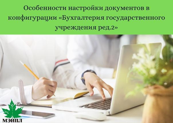 Вакансии бухгалтер в государственных организациях в москве прикол про бухгалтера
