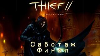 """Прохождение Thief II The Metal Age Часть 29 """"Саботаж"""" (4/4) Финал 100% секретов"""