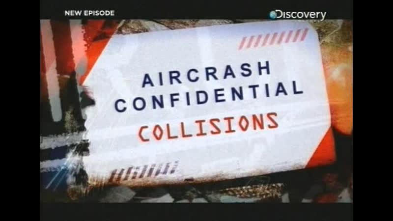 Авиакатастрофы совершенно секретно S01E04 Столкновения