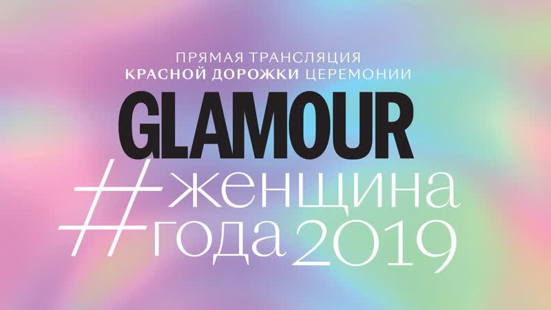Прямая трансляция красной дорожки церемонии «Женщина года» Glamour 2019